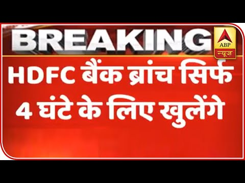 HDFC Bank Branches To Open For 4 Hours Only Till 31 March | ABP News