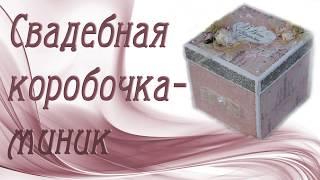 Свадебная коробочка для денег-миник.Magic-box.СКРАПБУКИНГ.