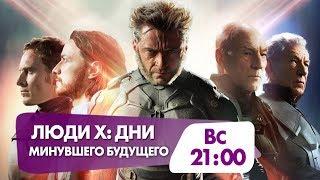 """Фантастический боевик """"Люди Х: Дни минувшего будущего""""!"""