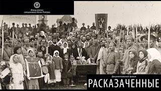 «Расказаченные» Фильм Фонда имени священника Илии Попова