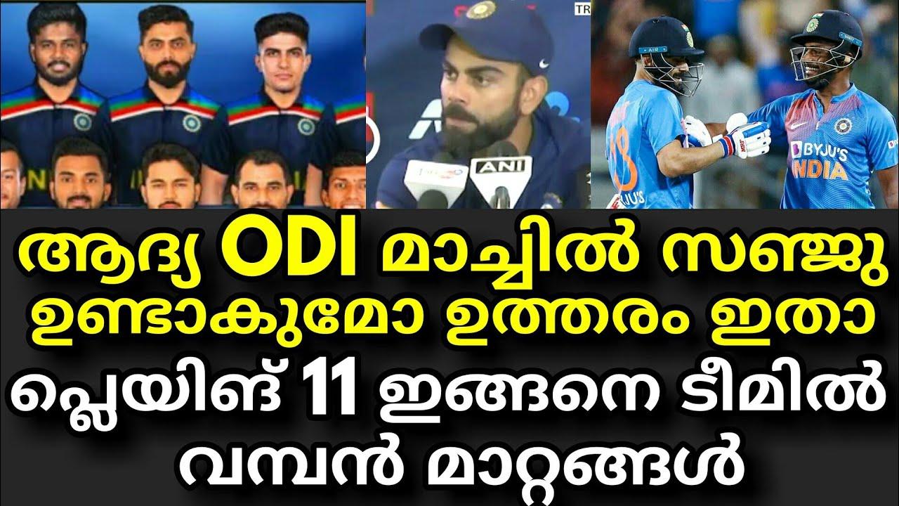 സഞ്ജു ആദ്യ ODI പ്ലെയിങ് ഇലവനിൽ ഉണ്ടോ ഉത്തരം ഇതാ | IND VS AUS 1ST ODI | PLAYING 11 | SANJU SAMSON !