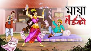 মায়া নর্তকী   Bangla Thakurmar Jhuli Golpo   Bangla Golpo   Ssoftoons Golpoguccho