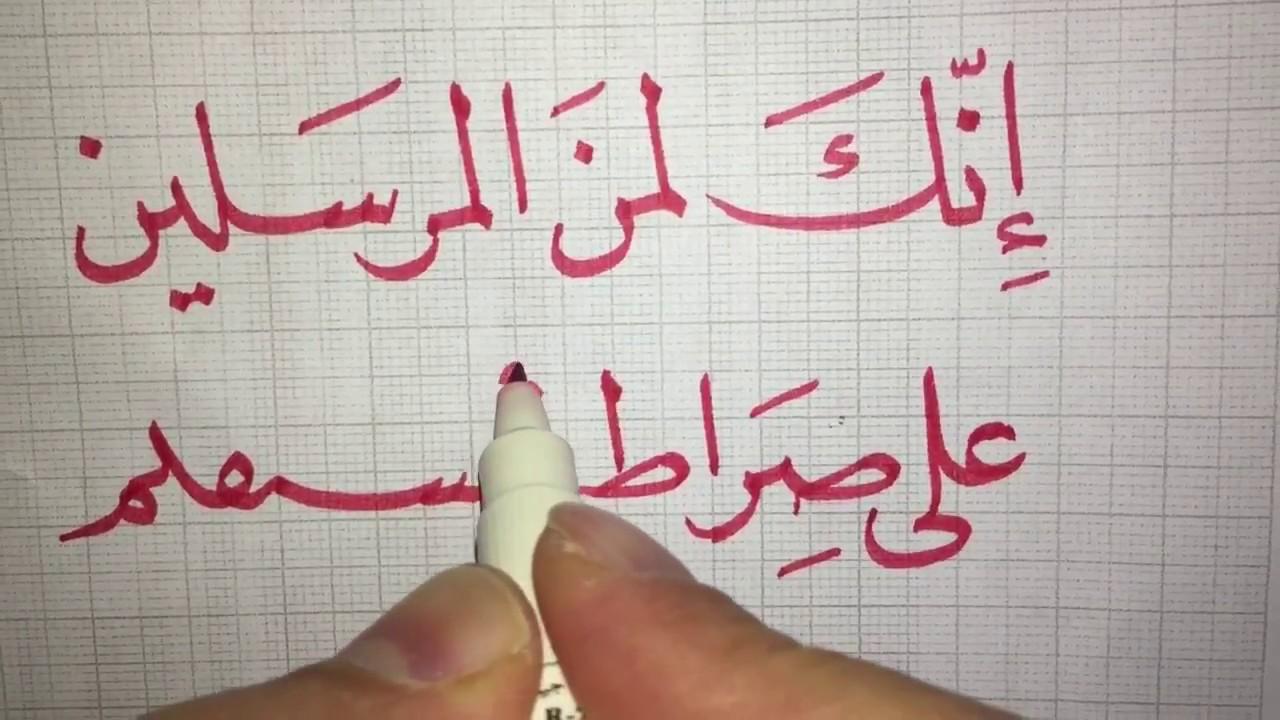 كتاب تعليم الخط العربي للأطفال pdf