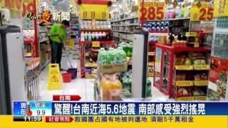 驚醒!台南近海5.6地震 南部感受強烈搖晃-民視新聞