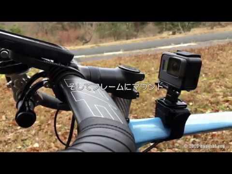 Goproを自転車の何処にマウントすべきか