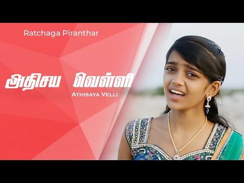 Ratchaga Piranthar Vol - 4   Tamil Christmas Song   Athisaya velli  (Official Music Video)