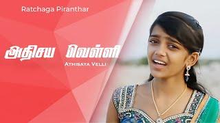 அதிசய வெள்ளி   Tamil Christmas Song   Ratchaga Piranthar Vol - 4