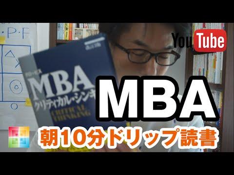 起業セミナー 神奈川 MBAクリティカルシンキングを読み解く【朝ドリ読書】