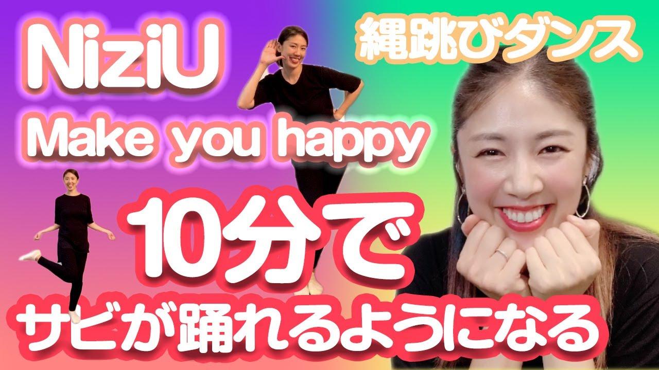 【10分で踊れる 超簡単 初心者向け】NiziU Make you happy サビダンス 解説(反転 ゆっくり)縄跳びダンス
