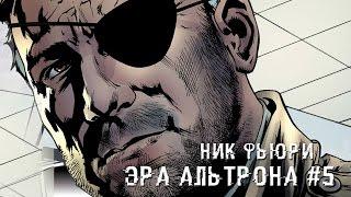 Эра Альтрона #5 - Комиксы Marvel