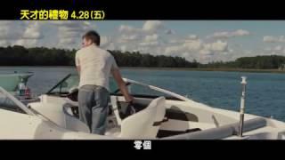 【天才的禮物】電影片段 – 修船兼修理
