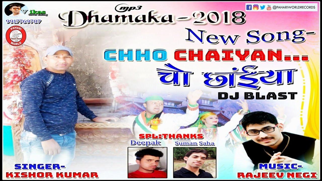 DJ Blast Chho Chaiyan