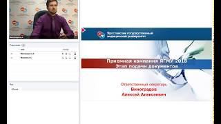 ПРИЕМНАЯ КОМИССИЯ 2018. Памятка для поступающих в ЯГМУ.