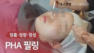 PHA 연예인 필링 시술 영상 톡스앤필 서울대입구점 신…