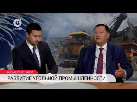 Больгерт. Отрасли |Развитие угольной промышленности