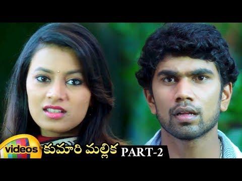 Kumari Mallika Telugu Full Movie | Roopa |...
