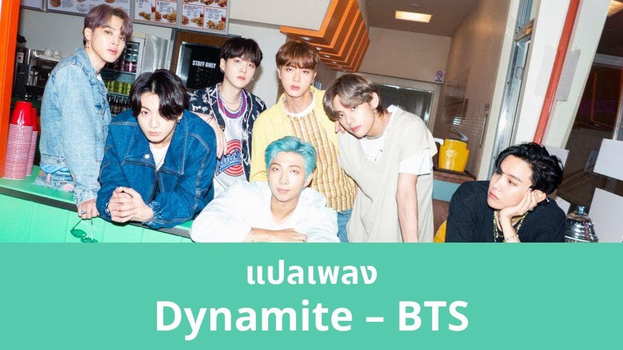 แปลเพลง Dynamite - BTS (Thaisub ความหมาย ซับไทย) - YouTube