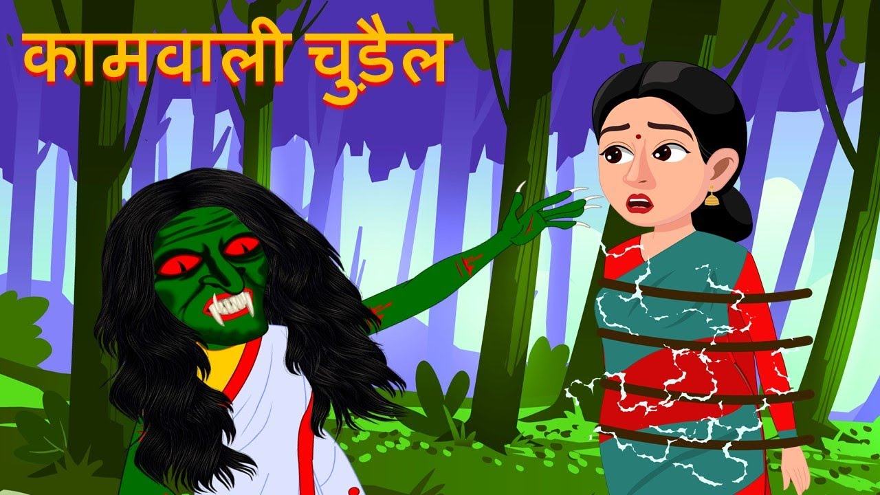 Download चुड़ैल कामवाली | Ghost Maid | Haunted Stories | Horror Stories | Hindi Kahaniya | Stories in Hindi