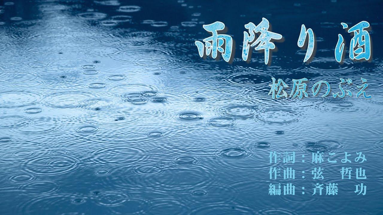 松原 のぶえ 雨降り 酒