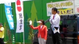 まいだ晴彦、うえまつ恵美子参議院議員と一緒に街頭演説 thumbnail