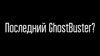 Всё Пошло Не Так... Последний Ghostbuster?