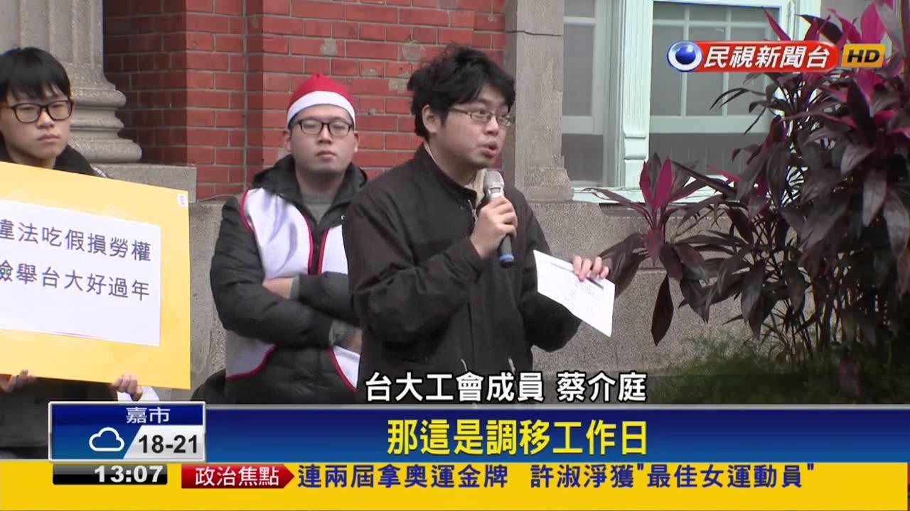 928颱風假不補休 臺大工會怒控學校-民視新聞 - YouTube