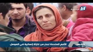 الأمم المتحدة تحذر من كارثة إنسانية في الموصل