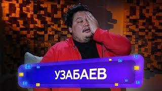 Аскар Узабаев - О провале фильмов Ерке и Ninety One, лишнем весе и настоящей любви / Если честно