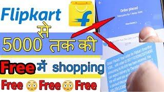 5000 free shopping from flipkart | flipkart से 5000 तक की free shopping | Technobug
