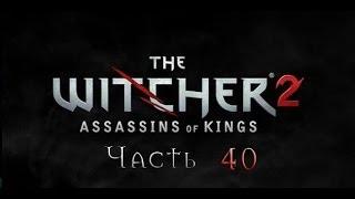 """Прохождение игры """"Ведьмак 2: Убийцы Королей"""", часть 40"""