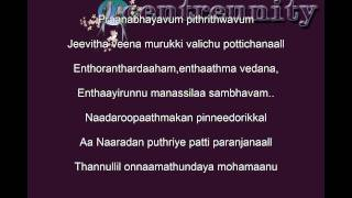 Ravana Puthri Vayalar Kavitha with Lyrics