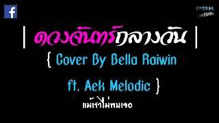 ดวงจันทร์กลางวัน - Getsunova x Violette Wautier   [ Cover By Bella Raiwin ft. Aek Melodic ]