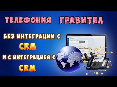 ☎️ Телефония Гравител без интеграции с CRM и с интеграцией с CRM