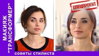 """Прическа и макияж """"Трансформер"""". Советы стилиста. StarMedia"""