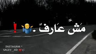 مهرجان ليه مش لاقي حب أنا ليه بتألم  😭♥