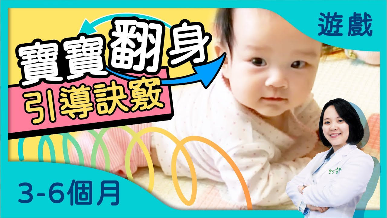 3-6個月寶寶翻身引導訣竅 - YouTube