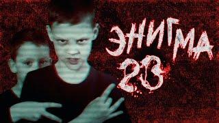 Страшные истории - Загадка 23 - Страшилка | Страхи Шоу #5