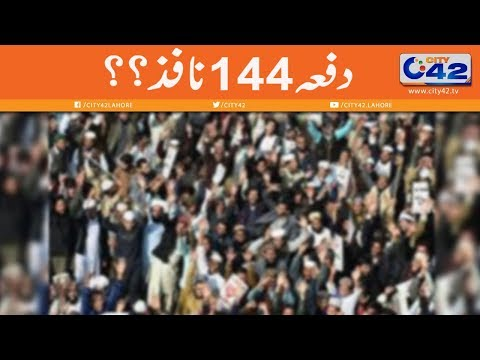 Emergency in Lahore? Section 144 Imposed! Rangers taking Control | City 42