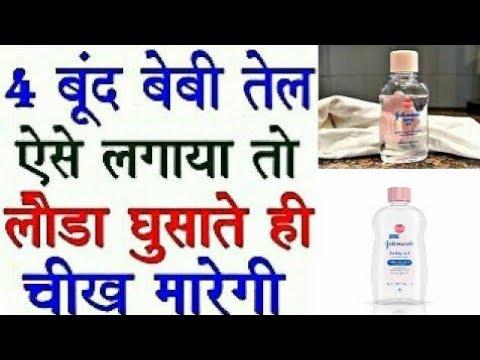 Health Benefits of Johnson baby oil For Men's