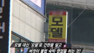 [tbs TV] 오이도를 점령한