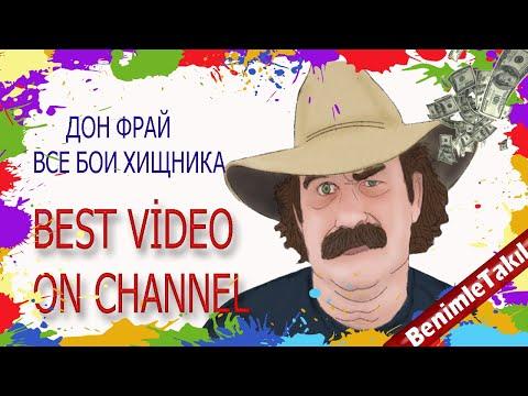 ДОН ФРАЙ - ВСЕ БОИ ХИЩНИКА