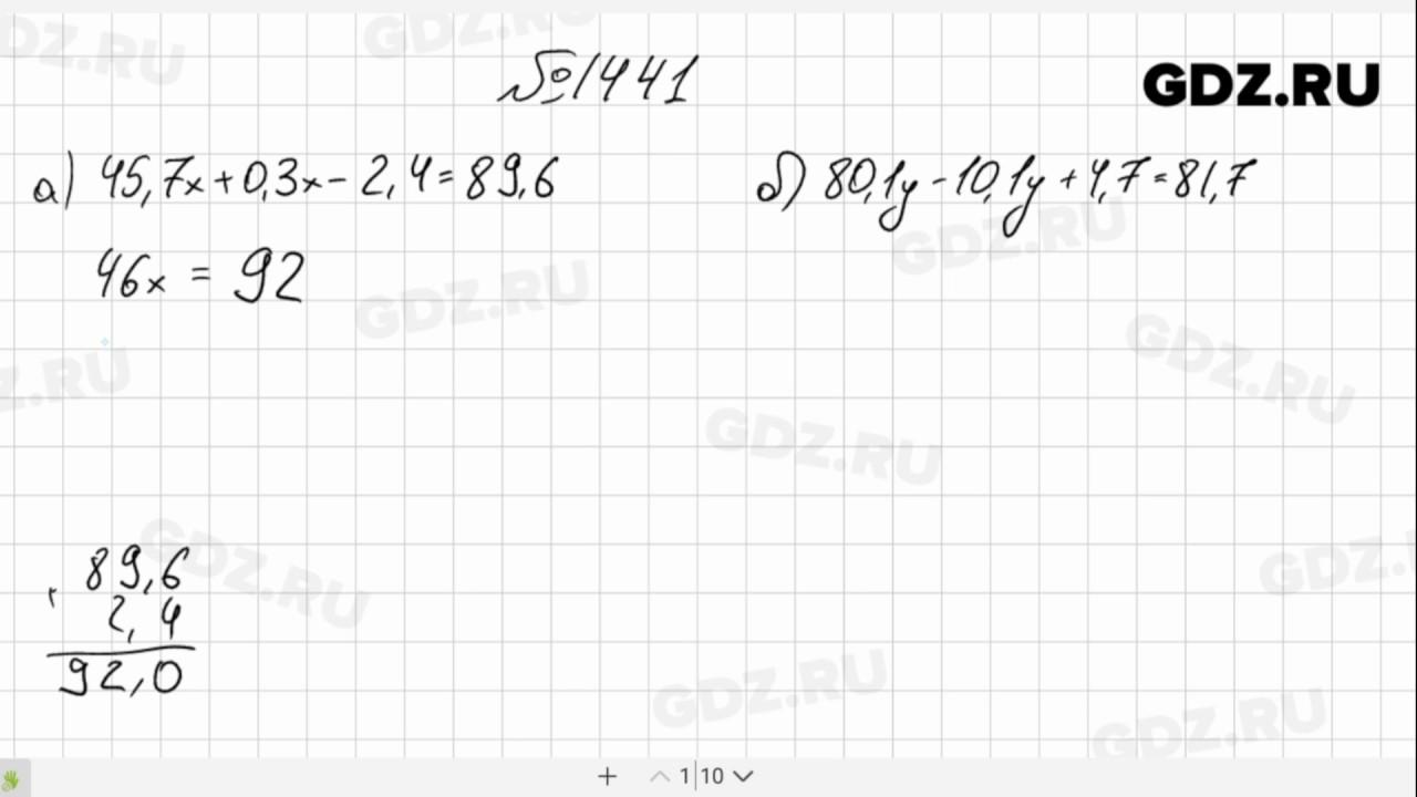 Гдз по математике 5 класс виленкин 1441