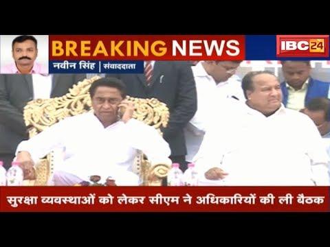 LIVE: CM Kamal Nath in Chhindwara MP | सीएम कमलनाथ की अधिकारियों के साथ बैठक खत्म