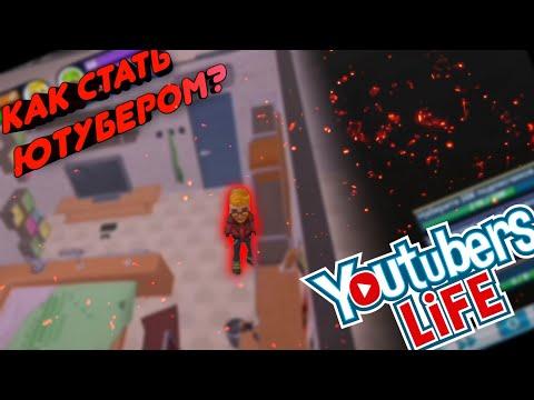 Я СТАЛ ЮТУБЕРОМ! /| Youtubers Life android