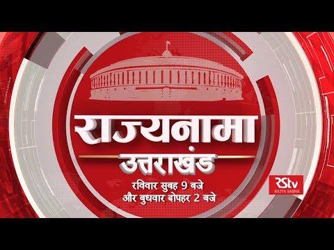 Promo : Rajyanama - Uttarakhand