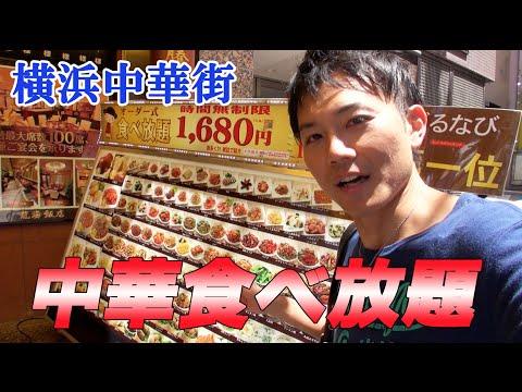 【横浜中華街】龍海飯店で中華食べ放題に行ってきた!※ボーナストラックあり