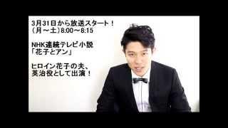 3月31日(月)スタート! (月~土)8:00~8:15 NHK連続テレビ小説 「花...
