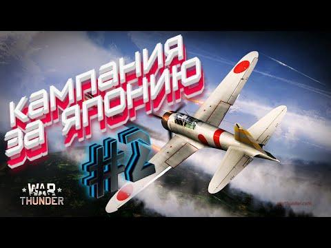 War Thunder. Кампания за японию #2