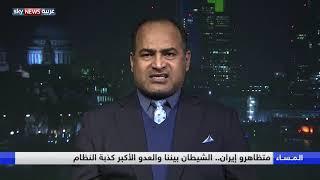 متظاهرو إيران.. الشيطان بيننا والعدو الأكبر كذبة النظام