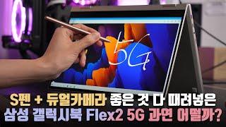 무슨 노트북이 5G가 돼요?.. 갤탭과 고민되는 듀얼카…